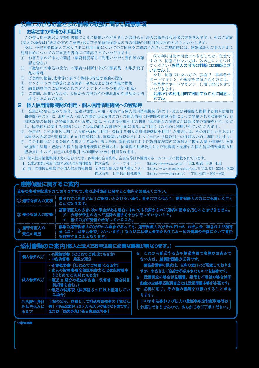"""""""公庫の借入申込書(裏)"""